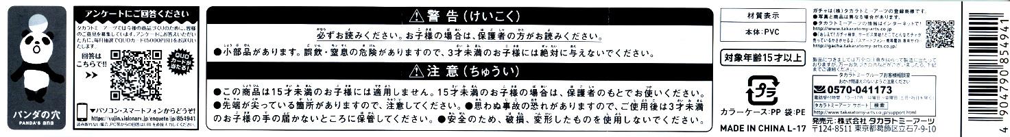 盆悩 [タカラトミーアーツ]