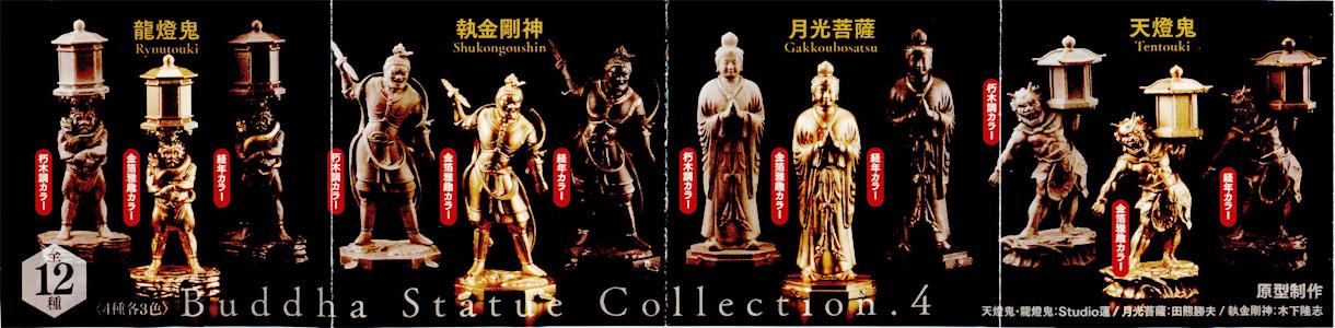 カプセルQミュージアム 日本の至宝・仏像立体図録4 [海洋堂]