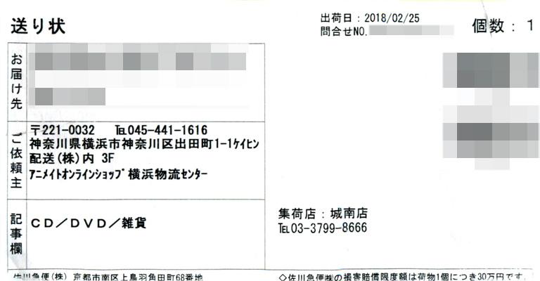 アニメイトオンライン [梱包写真]