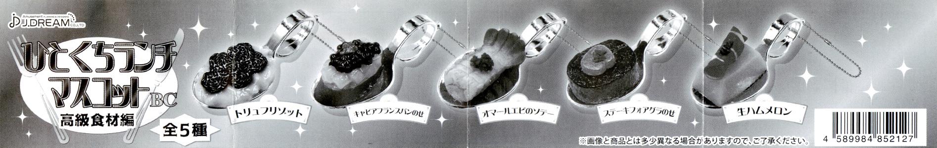 ひとくちランチマスコットBC 高級食材編 [J.ドリーム]