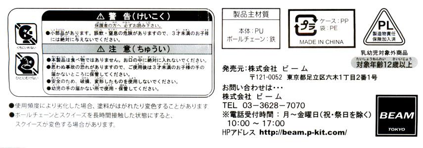 原宿スクイーズ ショップ 2 [ビーム]
