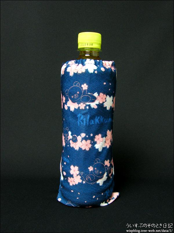 お〜いお茶『リラックマ オリジナルペットボトルカバー』