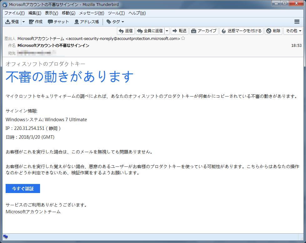 マイクロソフトを騙るスパムメール