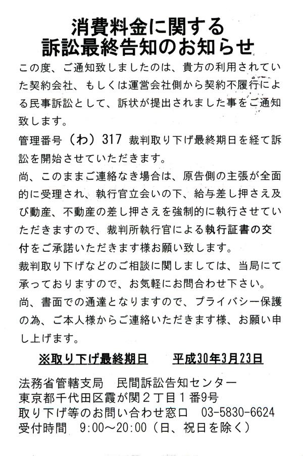 架空請求詐欺 [消費料金に関する訴訟最終告知のお知らせ] ハガキ