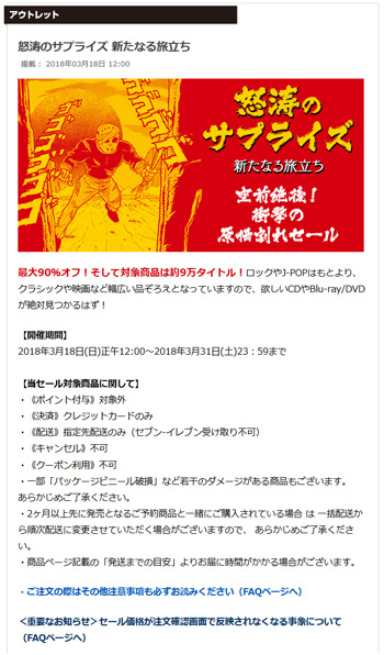 TOWER RECORDS ONLINE キャンペーン 特設サイト