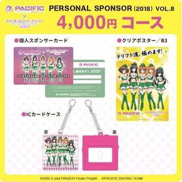 「パシフィック×ガールズ&パンツァー」第8期個人スポンサー 4000円コース