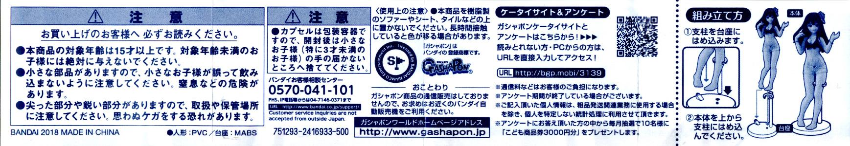 Gasha Portraits アイドルマスターシンデレラガールズ [バンダイ]