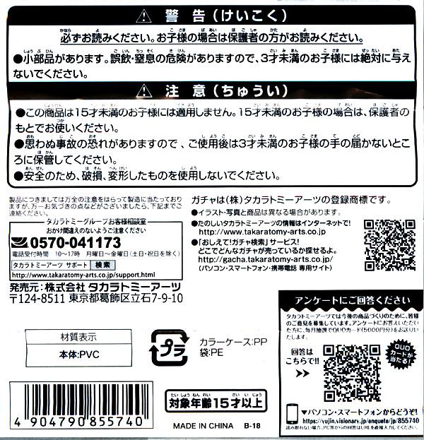 夏目友人帳 ニャンコ先生まったりコレクション [タカラトミーアーツ]