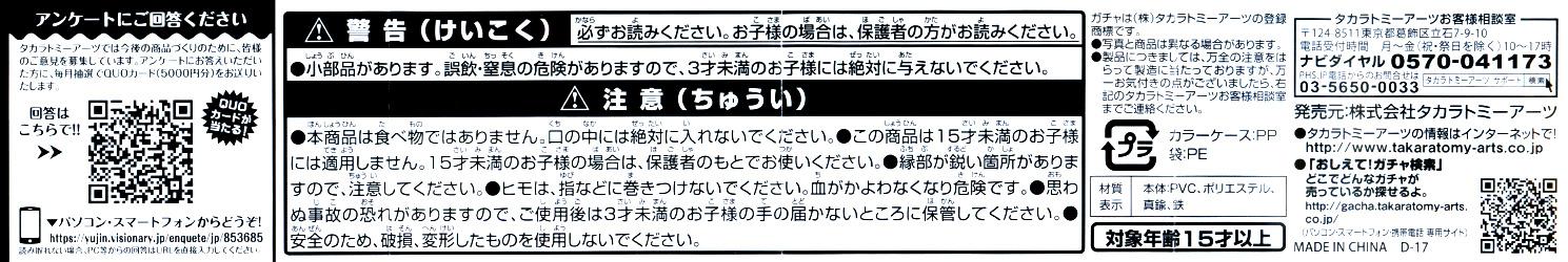 夏目友人帳 ニャンコ先生 のんべえ横丁ストラップ 2軒 [タカラトミーアーツ]