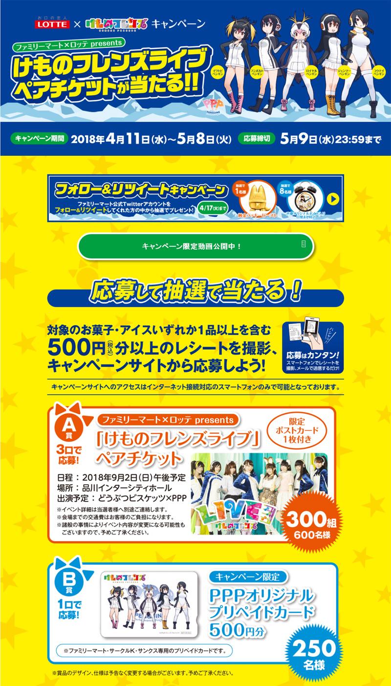 ファミリーマート『LOTTE×けものフレンズキャンペーン』