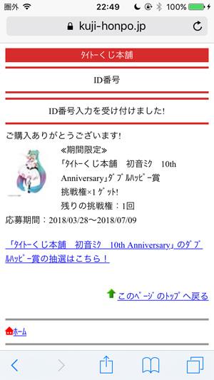 タイトーくじ本舗 初音ミク 10th Anniversary ダブルハッピー賞抽選