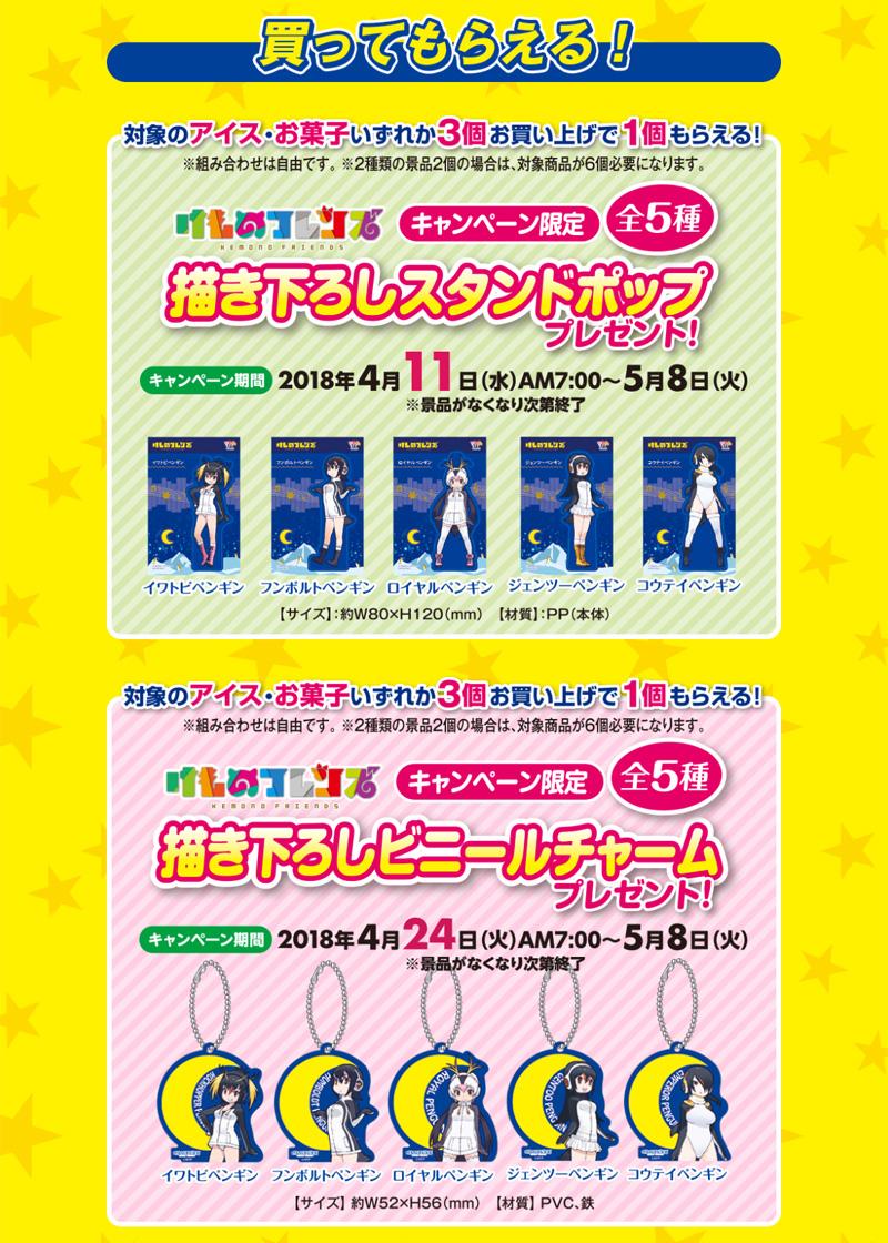 ファミリーマート『LOTTE×けものフレンズキャンペーン』 HP