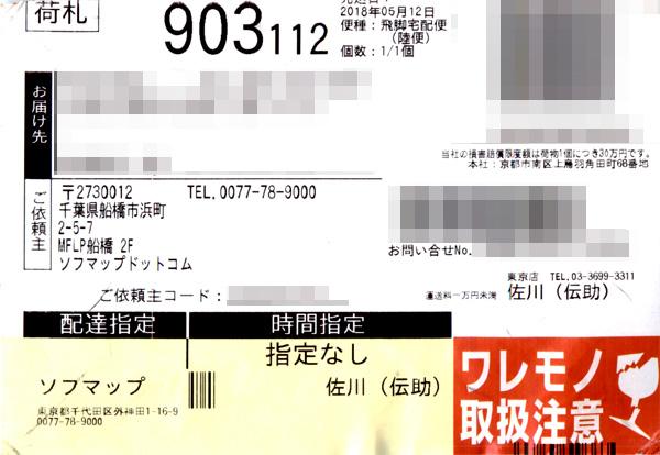 sofmap 中古内蔵HDD 購入[梱包写真]