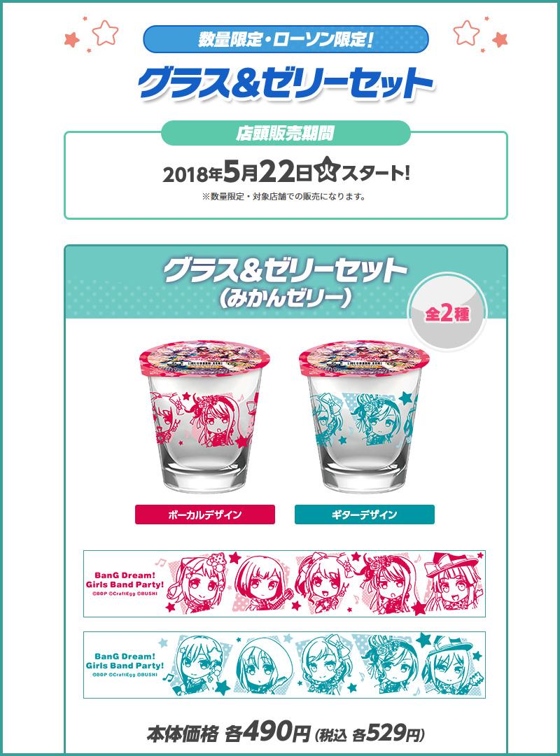 バンドリ! ガールズバンドパーティ! 【ローソンコラボ第2弾】グラス&ゼリーセット