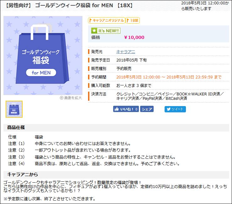 キャラアニ.com 『ゴールデンウィーク福袋 for MEN 【18X】』 紹介ページ