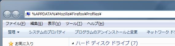 Firefox 設定場所 プロファイル