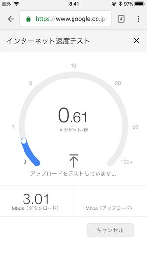 Googleインターネット速度テスト