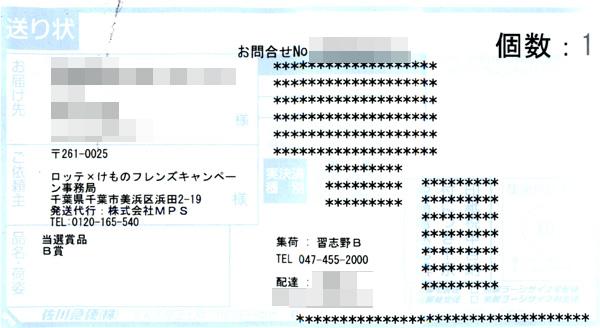 LOTTE×けものフレンズキャンペーン
