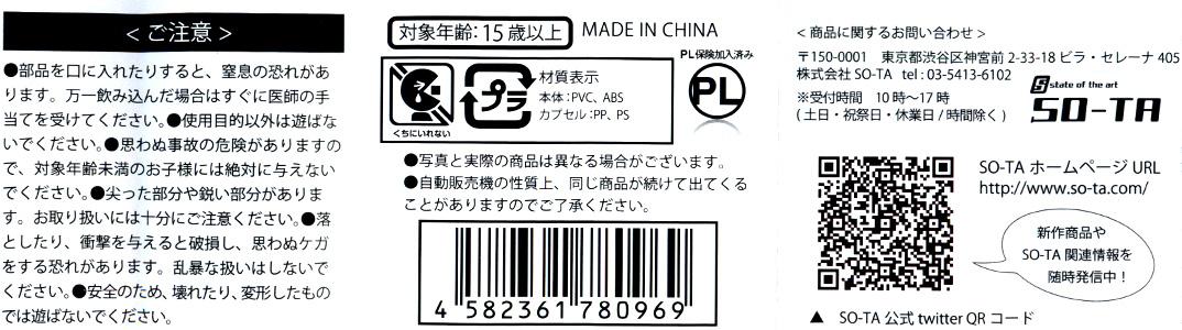 電脳大工 狛狐 〜白・焔〜 [SO-TA]
