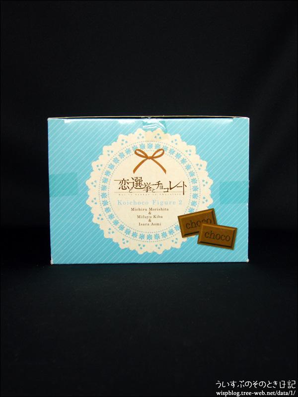 恋と選挙とチョコレート 恋チョコフィギュア2 木場美冬