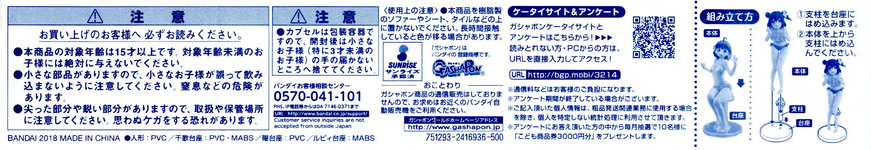 Gasha Portraits ラブライブ!サンシャイン!!04 [バンダイ]