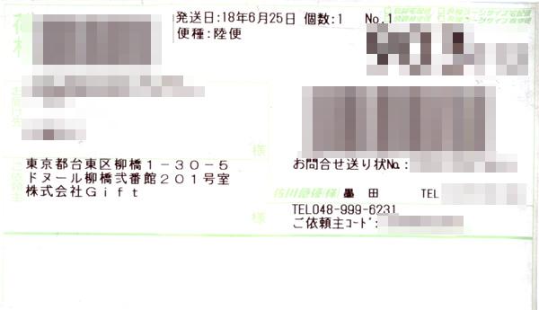 ギフトオンラインショップ 特典別送 [梱包写真]