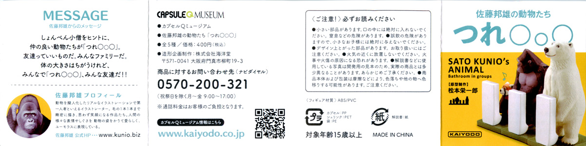 カプセルQキャラクターズ 佐藤邦雄の動物たち「つれ〇o〇」[海洋堂]