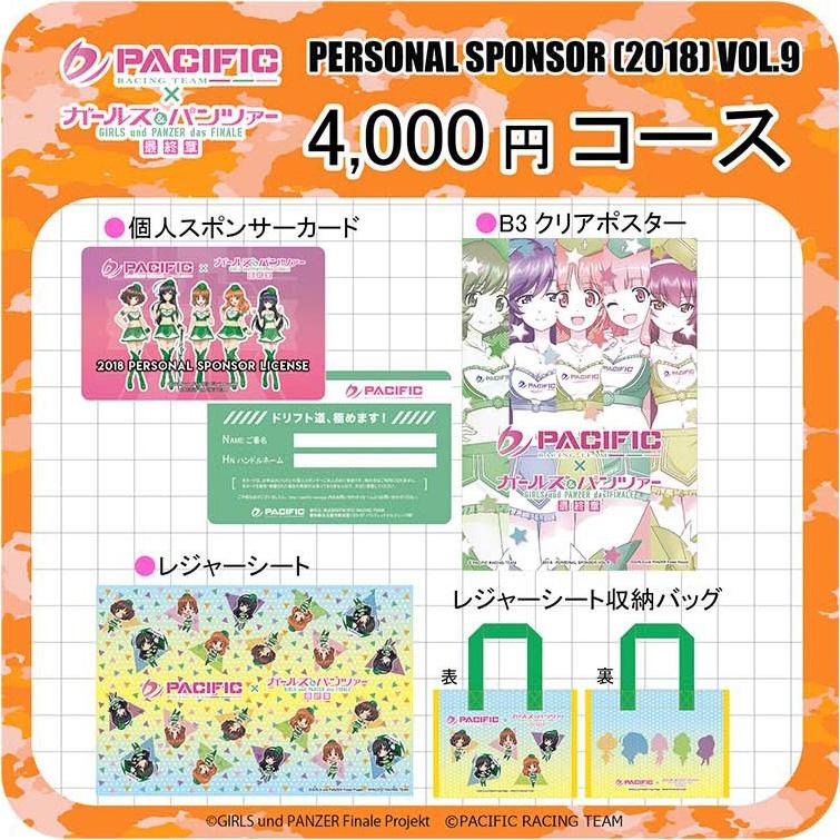 「PACIFIC×ガールズ&パンツァー第9期個人スポンサーコース」 4,000円コース