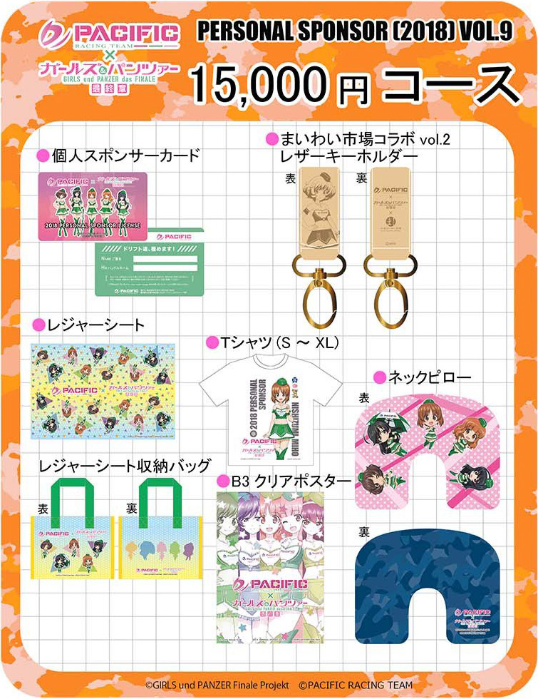 「PACIFIC×ガールズ&パンツァー第9期個人スポンサーコース」15,000円コース