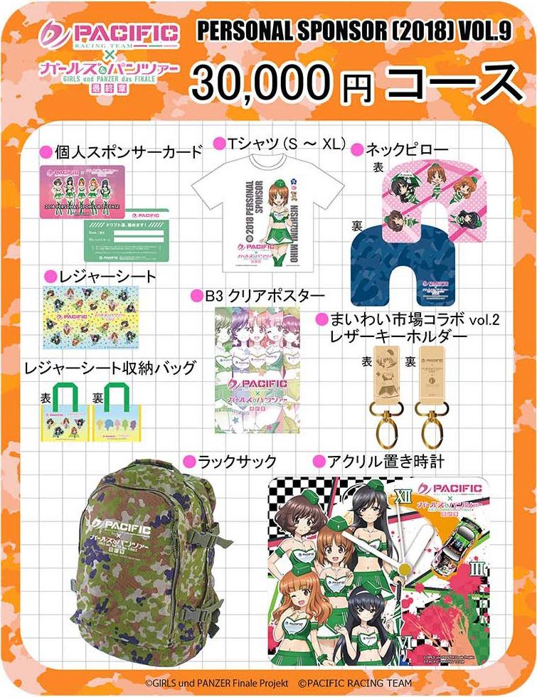 「PACIFIC×ガールズ&パンツァー第9期個人スポンサーコース」30,000円コース
