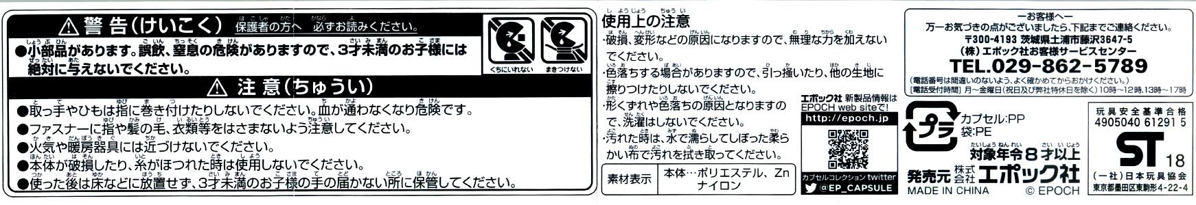 柴犬おさんぽグッズ [エポック]