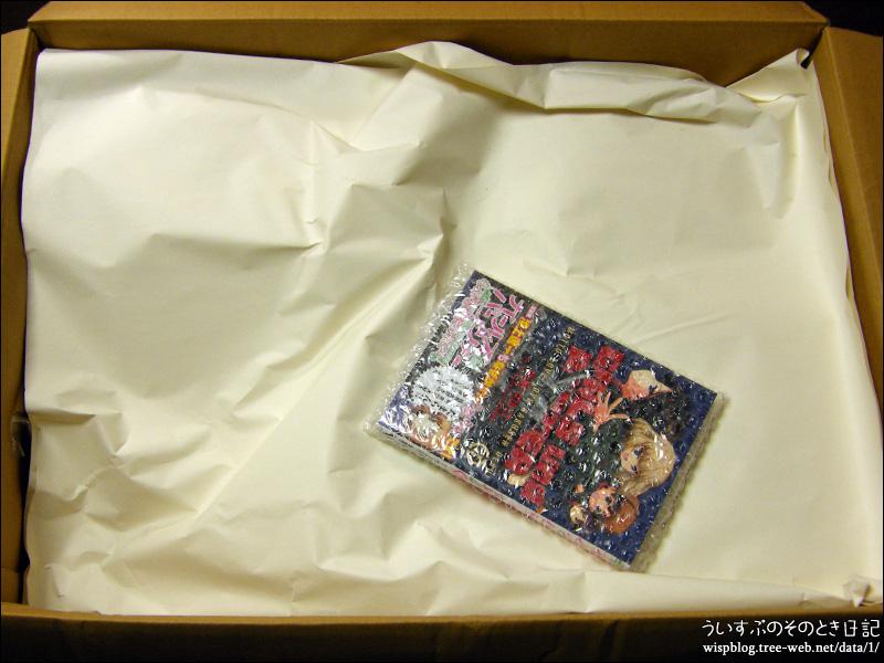 キャラアニ.com福袋 『ハッピーサマーBOX 【男性向け】』  梱包ダンボール