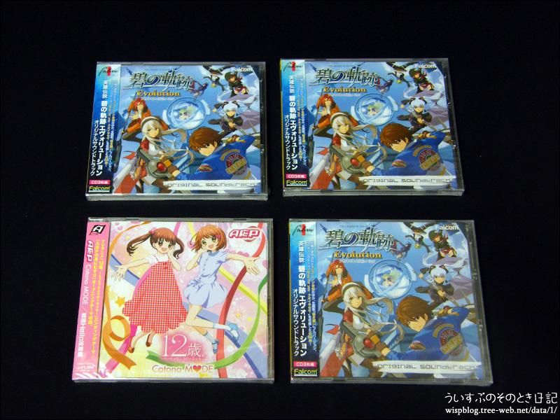 キャラアニ.com福袋 『ハッピーサマーBOX 【男性向け】』  CD