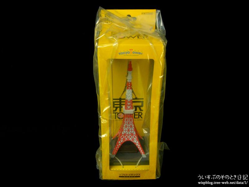 ソフビトイボックス Hi-LINE003 東京タワー 日本電波塔
