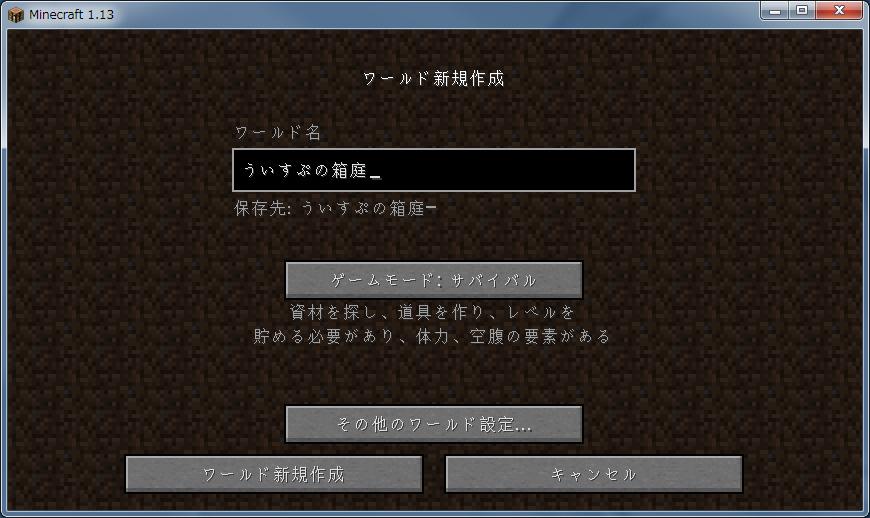 マインクラフトJava Edition 1.13