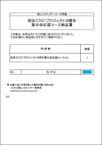 初音ミクGTプロジェクト10周年展示会応援コース(小)提灯