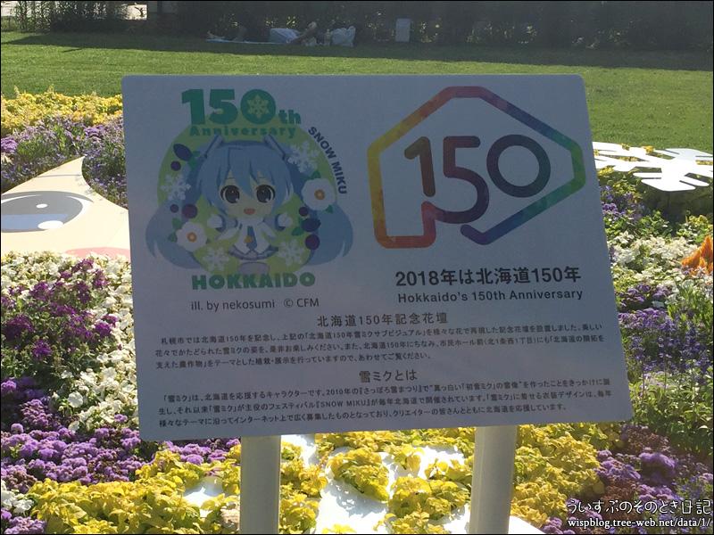 北海道命名150年記念「初音ミク花壇」