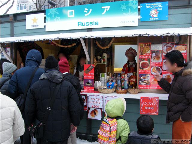 食の国際交流コーナー「ロシア」