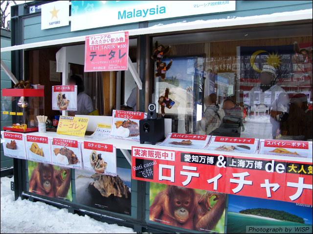 食の国際交流コーナー「マレーシア」