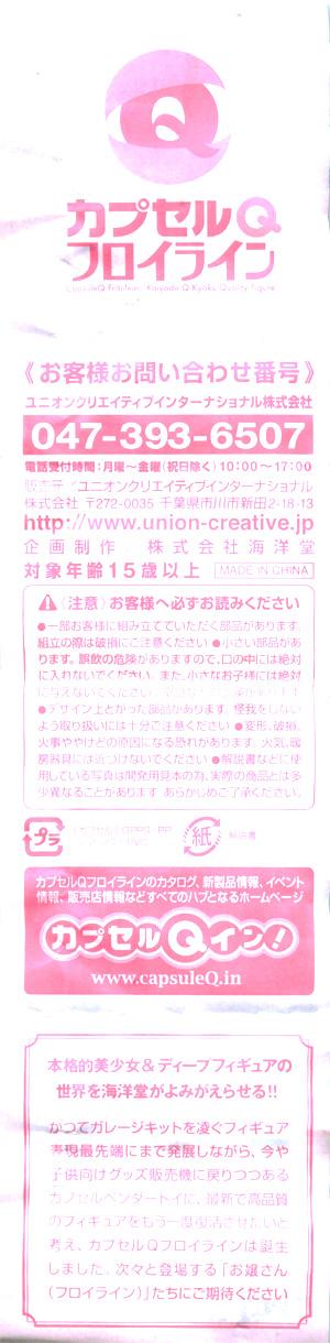 カプセルQフロイライン Fate/Zero [海洋堂]