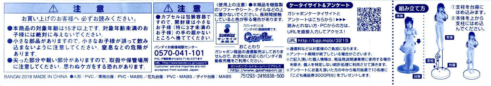 Gasha Portraits ラブライブ!サンシャイン!!05 [バンダイ]