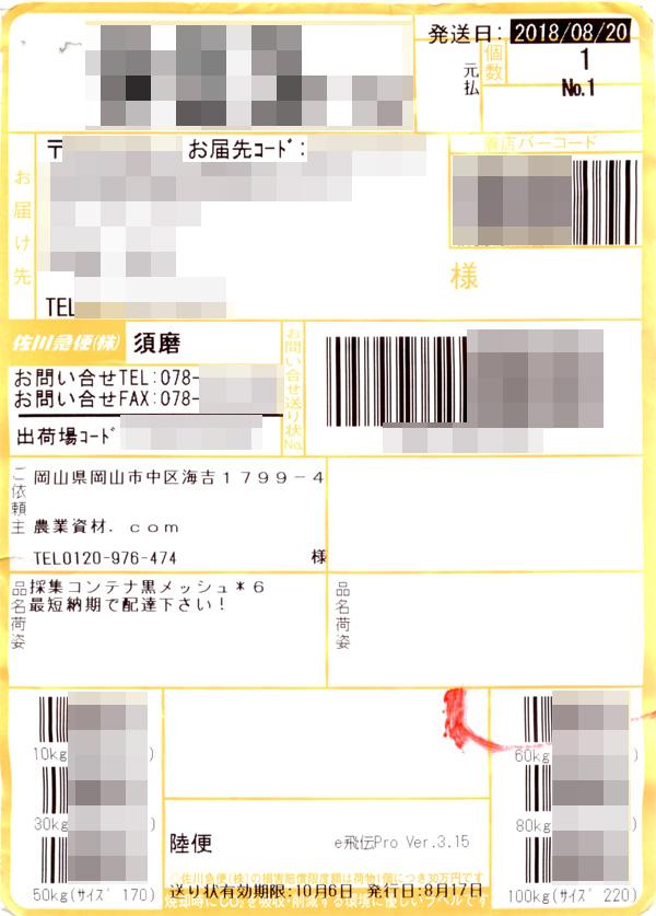 農業資材.com [梱包写真]