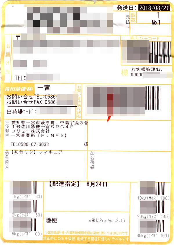 F:NEX(フェネクス) [梱包写真]