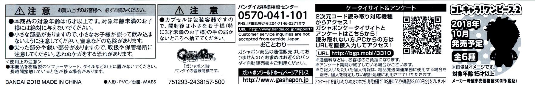 Gasha Portraits ワンピース [バンダイ]