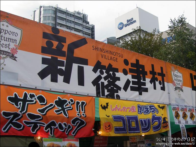 さっぽろオータムフェスト2018 -新篠津-
