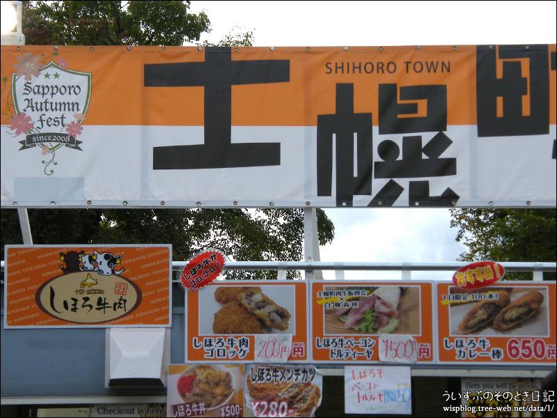 さっぽろオータムフェスト2018 -士幌町-