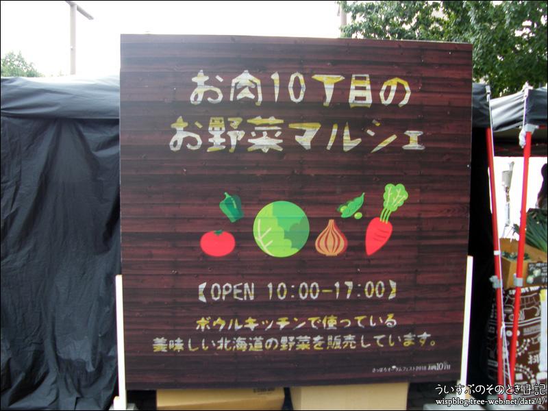 さっぽろオータムフェスト2018 -お肉10丁目のお野菜マルシェ-