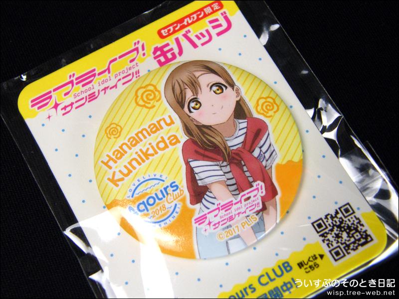 オリジナル缶バッジ 国木田花丸