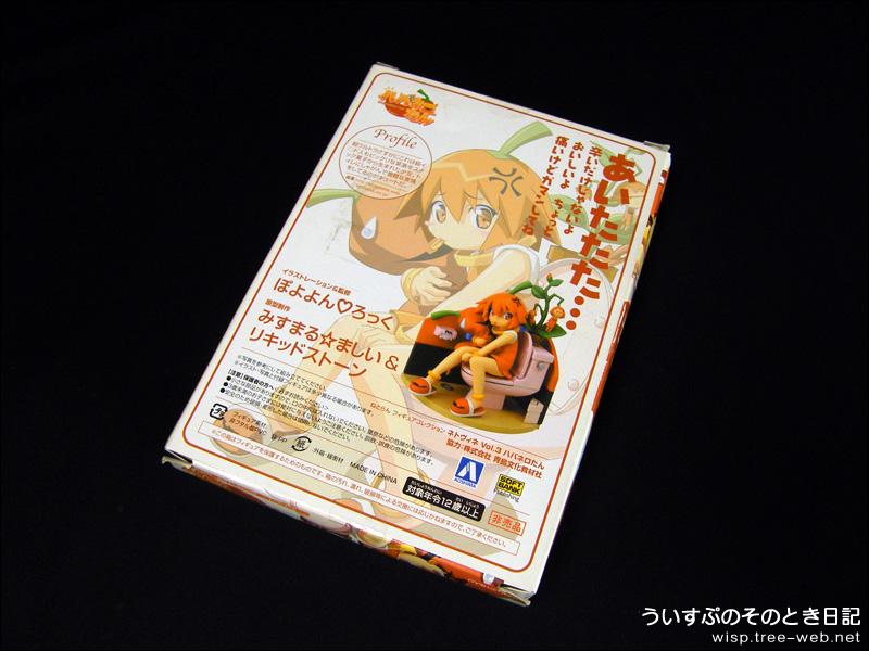 ねとらん フィギュアコレクション ネトヴィネ Vol.3 ハバネロたん