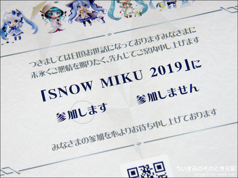 初音ミク ハロウィンパーティー in 大丸札幌店「SNOW MIKU 招待状」